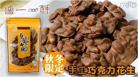 【普一】手工巧克力花生