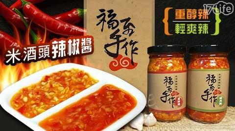 福至手作/普一/辣椒醬/辣醬/調味/沾醬/米酒/米酒頭