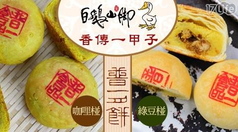 【普一】綠豆椪/咖哩椪(6入/盒) 任選