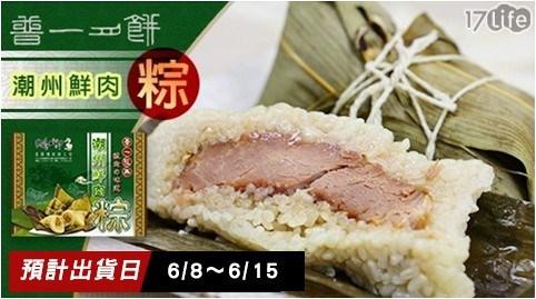 普一/吳師傅/潮州鮮肉粽/潮州粽/鮮肉粽/端午節/肉粽