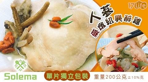 【獨立包裝】方便食用,想吃多少開多少!以檢驗合格雞肉搭配獨家湯汁,選用多種藥材,其中以頂級藥材人蔘入菜,香氣四溢!
