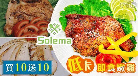 Solema/低卡/烤肉/嫩雞/雞肉/雞胸肉/買一送一/重訓/健身/低熱量/買十送十/生銅/雞腿排/雞腿/紅麴/薑黃