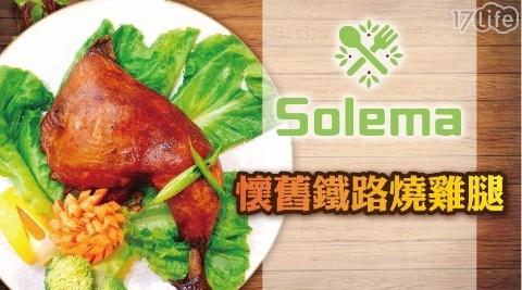 【Solema】懷舊鐵路燒雞腿 (3隻/包)