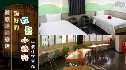 微旅時尚旅店/微旅/古坑咖啡/斗六/劍湖山/小資/平價