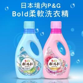 【日本境內P&G】Bold柔軟洗衣精 850g
