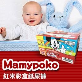 【日本境內】Mamypoko紅米彩盒紙尿褲