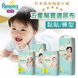 日本境內版新升級五星幫寶適尿布