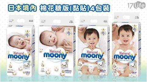 日本境內/Moony/棉花糖版/黏貼/尿布/尿褲/紙尿布/紙尿褲/嬰兒/幼兒/NB/S/M/L