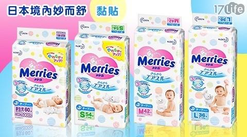 日本境內/Merries/妙而舒/黏貼/尿布/尿褲/紙尿布/紙尿褲/嬰兒/幼兒/NB/S/M/L