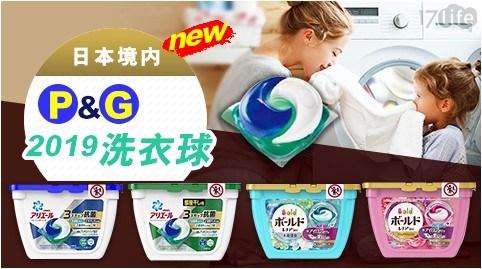 【日本境內P&G】最新2019洗衣球