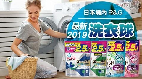 【日本境內P&G】最新2019洗衣球44顆