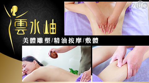 雲水岫SPA會館-全身舒壓精油按摩/美背保養課程