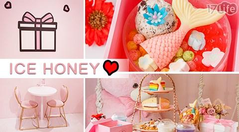 ICE HONEY-抵用券/蛋糕/甜點/巧克力