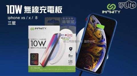 Qi/無線充電/無線充電盤/充電器/無線/手機/充電/10W/INFINITY