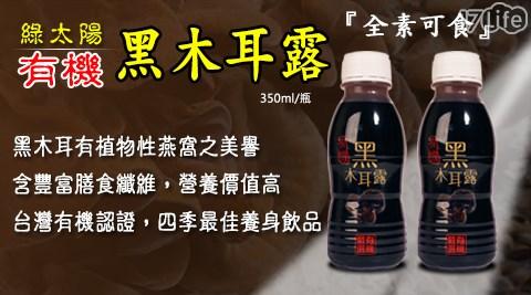 【綠太陽】有機黑木耳露350ml(24瓶/箱)