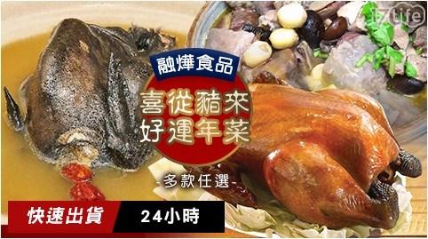 【融燁食品】喜從豬來好運年菜 任選