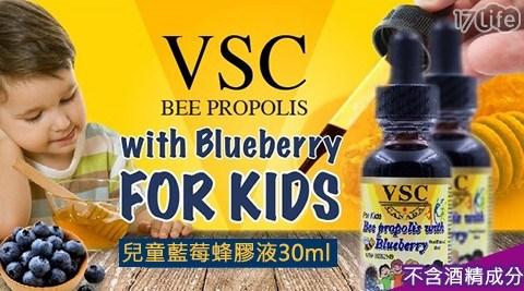 新品限時優惠【加拿大VSC】藍莓蜂膠液