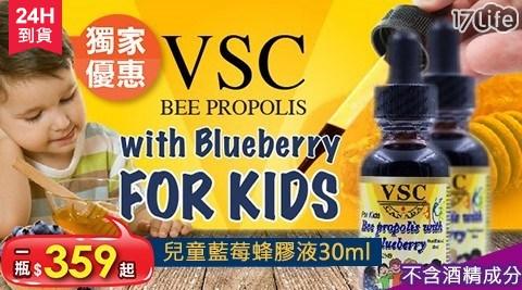 專為兒童及長者特別設計!藍莓蜂膠添加純天然苺果的口味,無刺激感,是兒童及老人家的最愛,長期使用增強體力,健康維持!