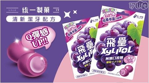 統一製菓/飛壘/Xylitol/葡萄/口香糖/無糖
