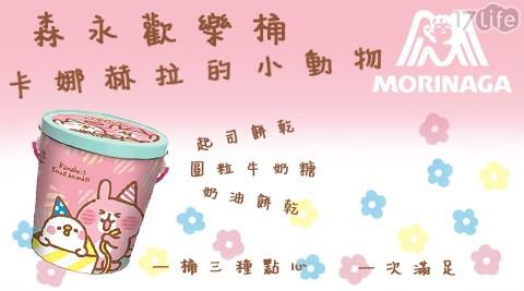 歡樂桶/森永/卡那赫拉/那赫拉的小動物/送禮/牛奶糖/造型餅乾/奶油餅乾/餅乾/下午茶/點心/甜點/零食