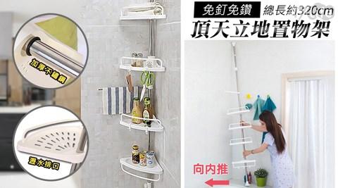 頂天立地可調廚浴置物架