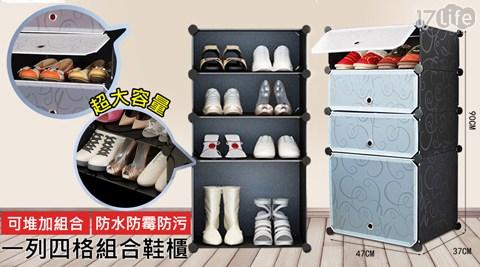 鞋盒/鞋櫃/收納箱