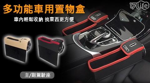 車用/置物盒/零錢盒/車用收納/收納盒