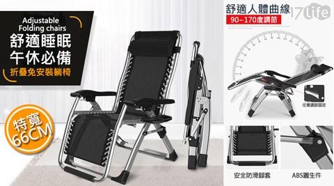 免安裝/鋁合金/躺椅/多段/無重力/休閒椅/午睡