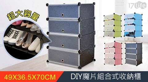 魔片DIY 組合式4層鞋櫃