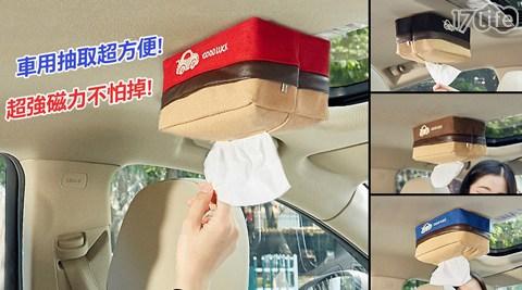 纸巾盒/面紙盒/吸頂車用面紙盒/吸頂面紙盒/磁吸式/車用纸巾盒/車用面紙盒