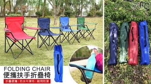摺疊/扶手椅/露營