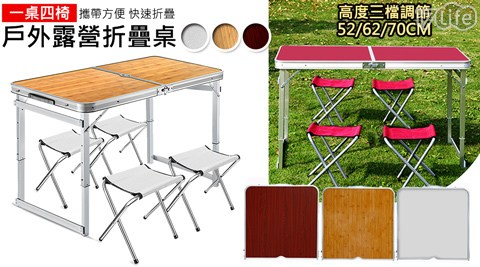 鋁合金加粗方管露營桌 (一桌四椅)