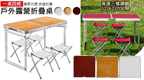 摺疊桌/折疊桌/折合桌/露營/烤肉/鋁合金/露營桌