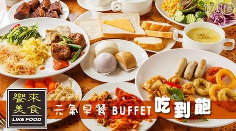 饗來美食/元氣早餐BUFFET吃到飽/饗來/美食/饗/早餐/吃到飽/內湖/葫州/康寧生活會館/康寧/中式/西式