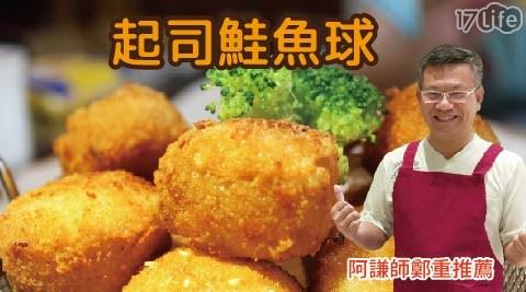 【巧食家】起司鮭魚球(12顆/盒)