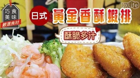 巧食家/蝦排/下午茶/點心/炸物/海鮮/蝦子