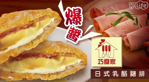 巧食家/豬排/藍帶豬排/炸物/炸豬排/日式爆醬乳酪豬排/日式/爆漿/乳酪豬排/乳酪