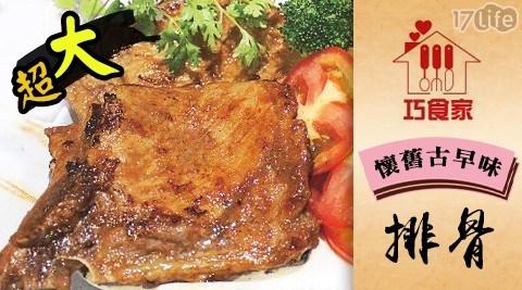 巧食家/排骨/懷舊料理/懷舊/晚餐/便當/豬排/豬肉