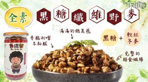 巧食家/黑糖纖維野麥/早餐/麥片/牛奶/沖泡/堅果/零食