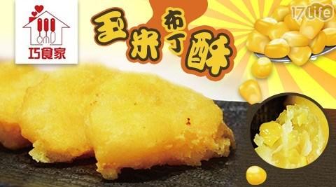 玉米布丁酥/巧食家/玉米/布丁/點心/下午茶/甜點