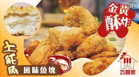 巧食家/金黃酥炸土魠魚風味魚塊/土魠魚/魚塊/海鮮/炸物/土魠