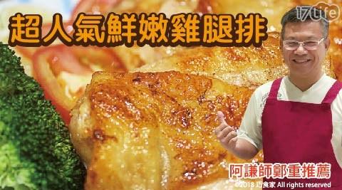 【巧食家】超級人氣鮮嫩雞腿排(5片/包)
