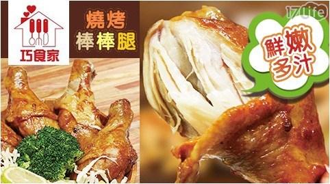 巧食家/棒棒腿/雞腿/雞肉/烤雞腿/烤雞/點心/下午茶/燒烤