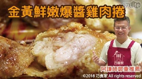 巧食家/年菜/雞肉捲/雞腿/雞肉/爆漿/爆汁