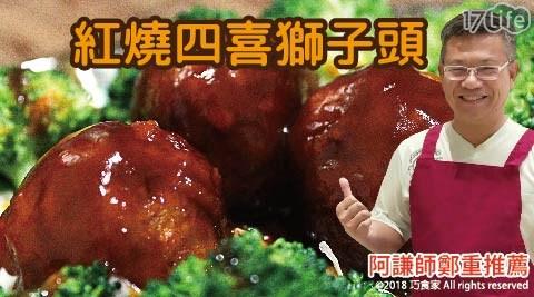 巧食家/紅燒獅子頭/年菜/即食料理/即食/獅子頭