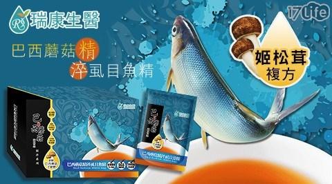 【瑞康生醫】巴西蘑菇精淬虱目魚精冷凍