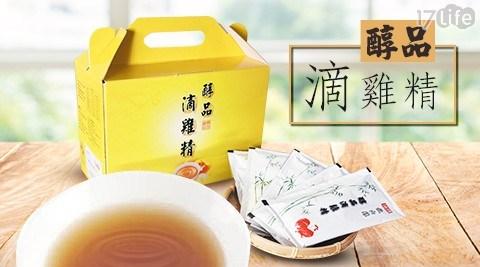 【醇品】滴雞精禮盒(30包/盒)