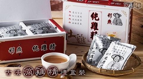 【彩燕阿嬤】古法滴雞精(70ml/包)