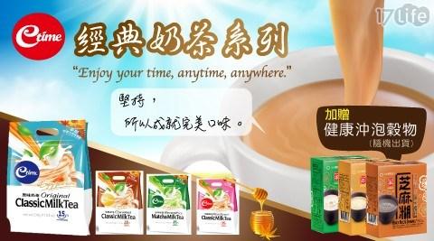 etime/奶茶/沖泡/楓糖/日式抹茶/原味/經典/紐西蘭/外銷/英式/玫瑰/皇家/玄米/焦糖/法式/健康穀物/雙11/1111/光棍節