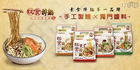素食拌麵第一品牌,與世界冠軍大廚獨家合作, 乾拌麵葷素可食 ,手工製麵x獨家醬料 ,網購超熱銷4種口味